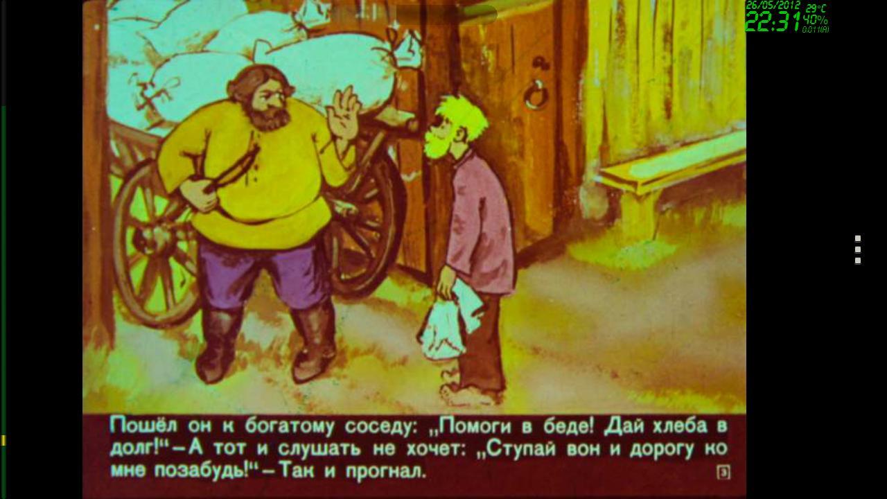 Фильмоскоп- screenshot