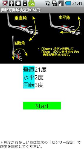 関節可動域測定法 ROM-T 角度計付Lite