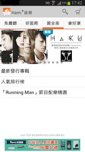 免費音樂App|Hami+音樂|阿達玩APP