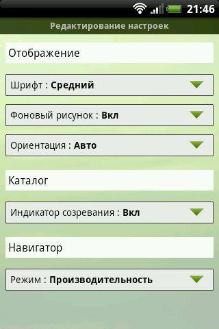 【免費書籍App】Грибы, Ягоды, Травы FREE-APP點子