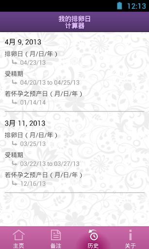 【免費醫療App】我的排卵日计算器-APP點子