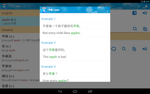 English Chinese Dictionary - screenshot thumbnail