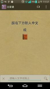 注音書籍 查詢