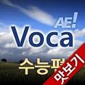 AE Voca 수능편_맛보기 icon