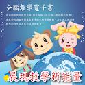 全腦數學小班-A2彩虹版電子書(正式版) icon