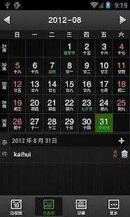 佐佐日历-黑色主题- screenshot thumbnail