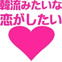 韓流みたいな恋がしたい! logo