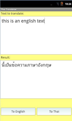 泰翻譯專業