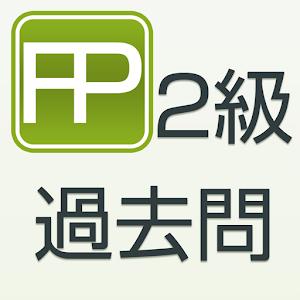 2級FP過去問題集(学科)