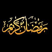 Ramadan Dua