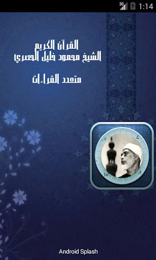 الشيخ الحصري متعدد القراءات