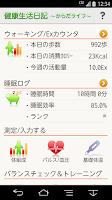 Screenshot of 健康生活日記 ~からだライフ~(健康アプリ統合版)