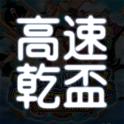 OnePieceGraColleAutoCheers*2 logo