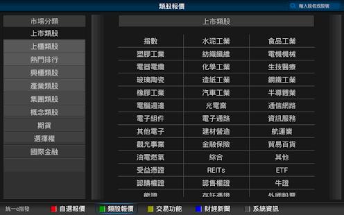 統一證券-e指發TV - náhled