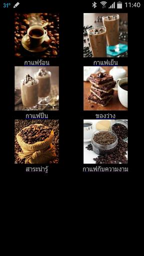 สูตรกาแฟ