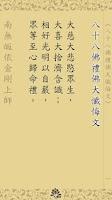 Screenshot of 八十八佛大懺悔文(唱誦)