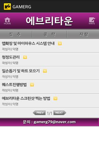 [인기] 에브리타운 공략 친추 커뮤니티 게임알지- screenshot