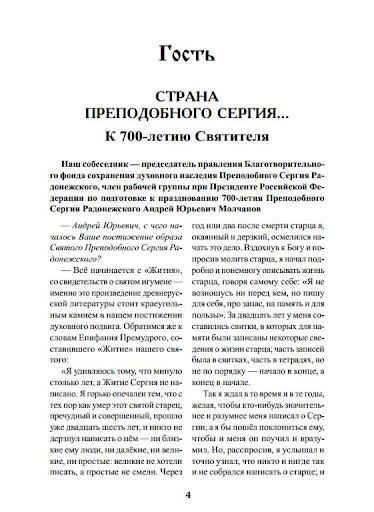 Православная культура в школе