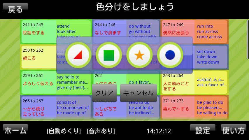 1分間英熟語1400 完全版- screenshot
