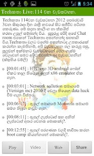 TechKatha | Sinhala Podcast - screenshot thumbnail