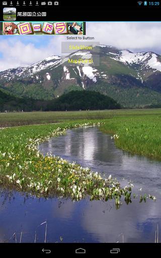 免費下載旅遊APP|尾瀬国立公園:尾瀬ヶ原(JP015) app開箱文|APP開箱王
