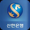 신한S뱅크 – 신한은행 스마트폰뱅킹 logo
