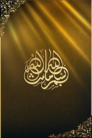 Islamic Dream Interpretation