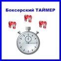 Боксерский Таймер icon
