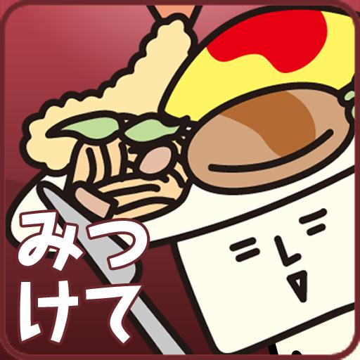 生活のぐるなび みつけて洋食 /グルメなレストランの口コミ検索 LOGO-記事Game