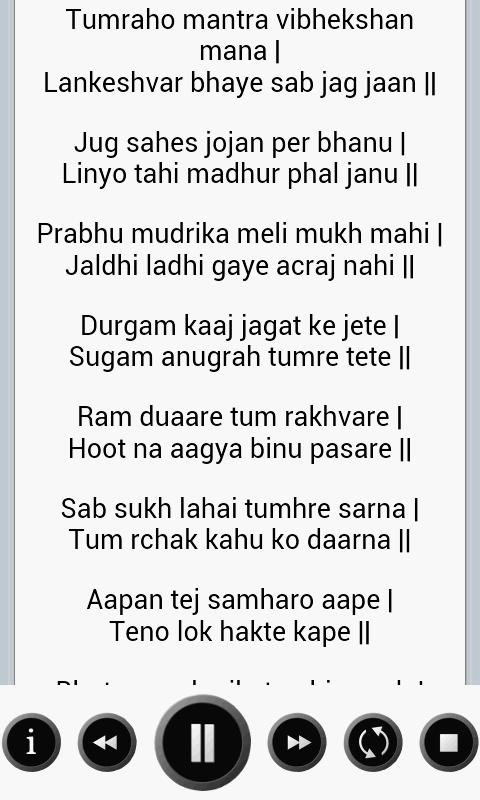 Hanuman Chalisa with lyrics HD - screenshot