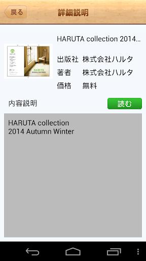 免費下載書籍APP|HARUTA app開箱文|APP開箱王
