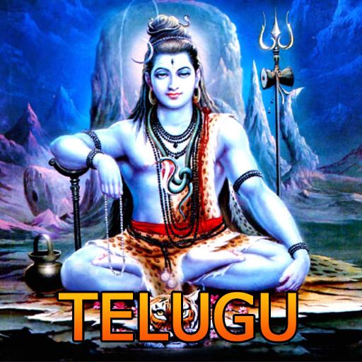 Shivashtakam Telugu with audio
