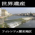 【Trip Travel 】ITALY Firenze1 logo