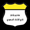 منتدى واخبار الاتحاد السعودي icon