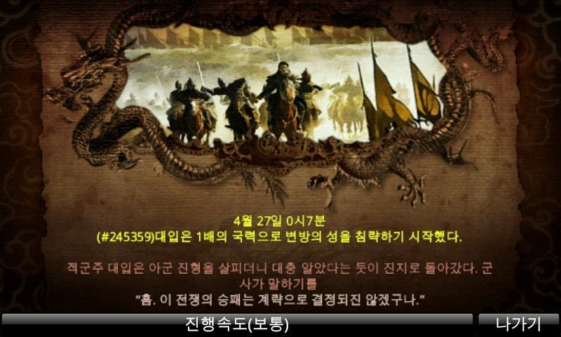 모바일삼국지2_Lite - screenshot