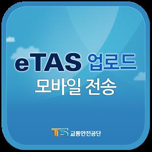 eTAS 운행기록자료제출 아이콘