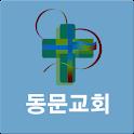 동문교회 logo
