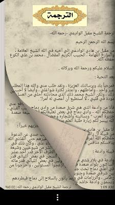 مكتبة الشيخ مقبل هادي الوادعي - screenshot