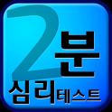 2분심리테스트 icon