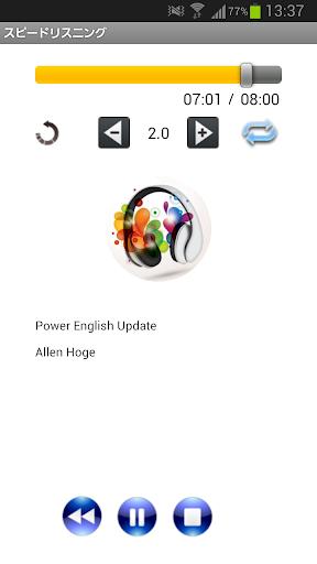 スピードリスニング 倍速再生・高性能速耳アプリ