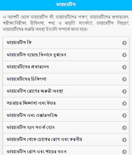 Diabetes Info in Bangla