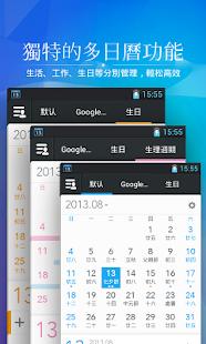 正點日曆﹣農民曆、萬年曆、生日、天气、黃曆、星座 - screenshot thumbnail