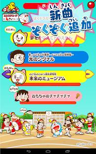 ドラえもんの「リズムパッド」子供向けアプリ音楽知育ゲーム無料-おすすめ画像(8)