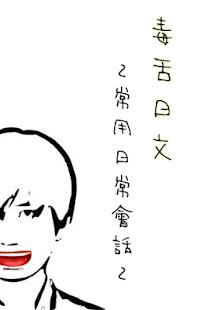 玩免費工具APP|下載毒舌日文~常用日常會話~ app不用錢|硬是要APP