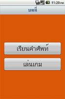 Screenshot of ภาษาอังกฤษ สำหรับคนไทย8 Plural
