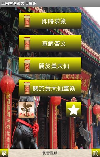 有求必应 正宗香港黄大仙