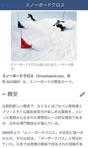 無料运动Appのスノーボード EX|HotApp4Game