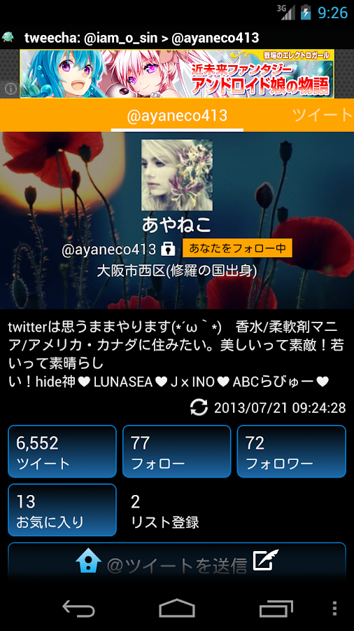tweecha for Twitter - screenshot