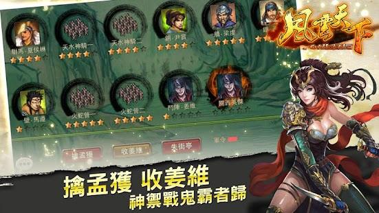 風雲天下 - 計謀!策略!真三國 - screenshot thumbnail