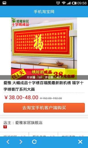 【免費購物App】今日半价-APP點子